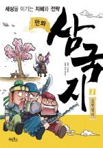만화 삼국지. 1  도원결의