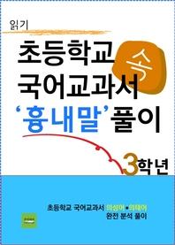 초등학교 국어교과서 속 흉내말 풀이(3학년,읽기)