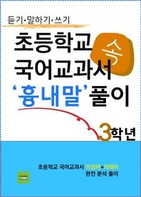 초등학교 국어교과서 속 흉내말 풀이(3학년,듣기말하기쓰기)