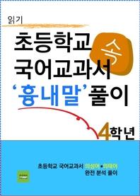 초등학교 국어교과서 속 흉내말 풀이(4학년,읽기)