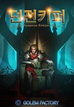 던전키퍼(Dungeon Keeper) 4